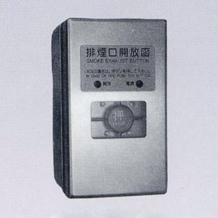 手動BOX(電気式)